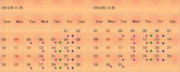 2013年11月&12月定休日&各種サービスデイ
