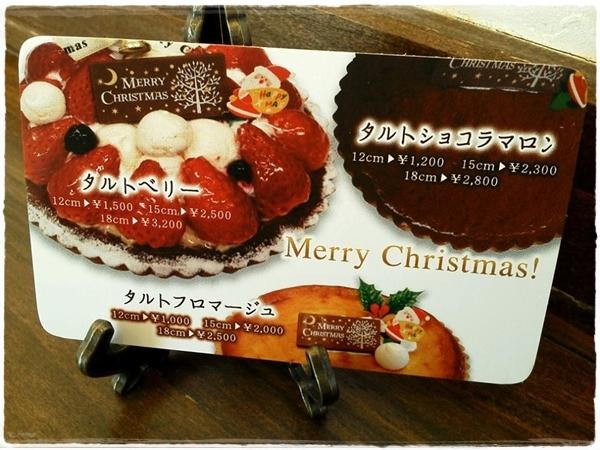 クリスマスタルト ご予約受付中