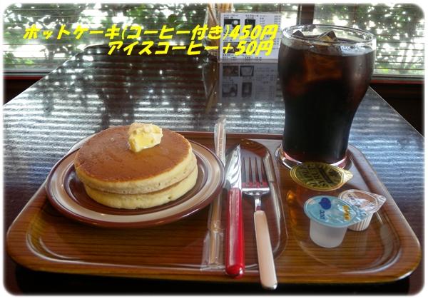 ginzasabou hotcake2.JPG