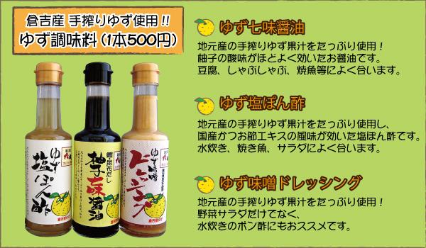 ゆず七味醤油 ゆず塩ぽん酢 ゆず味噌ドレッシング