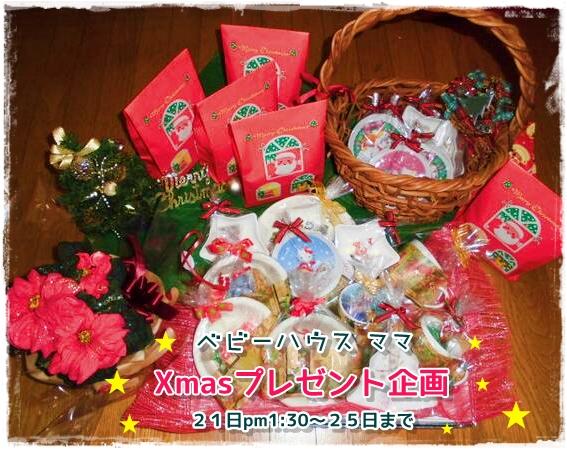 クリスマスプレゼント企画♪
