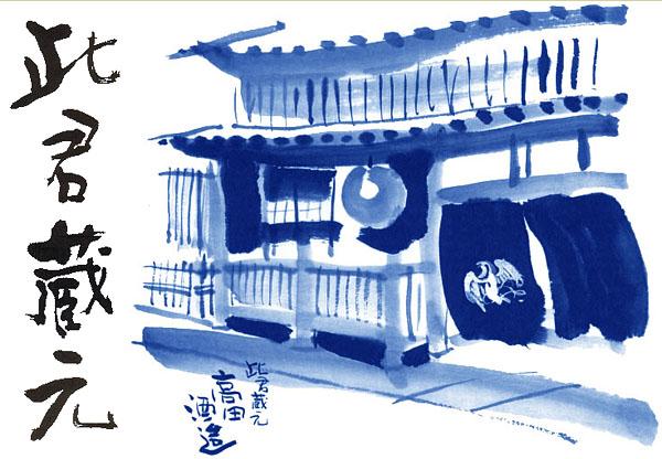 杜氏蔵元 高田酒造