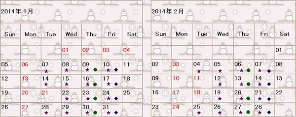 2014年1月&2月の定休日&各種サービスデイ